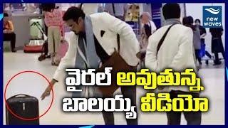 వైరల్ అవుతున్న బాలయ్య వీడియో | Nandamuri Balakrishna's Viral Video in Airport | #NBK105 | New Waves
