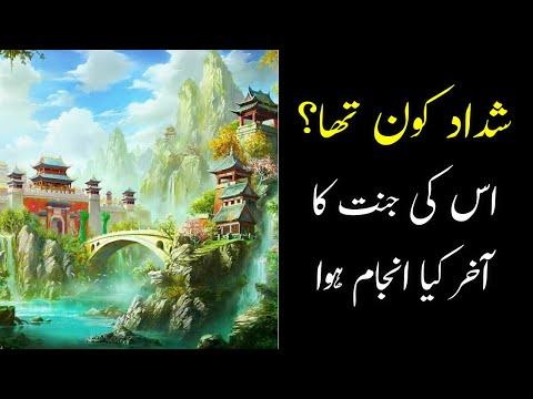 Shaddad Ki Jannat Ka Waqia | Shaddad Ki Jannat Kahan Hai