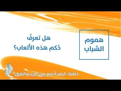 هل تعرفُ حُكم هذه الألعاب؟ - د.محمد خير الشعال