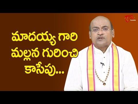 మాదయ్య గారి మల్లన గురించి కాసేపు.. | Garikapati Narasimha Rao | TeluguOne