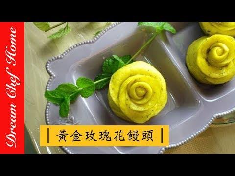 【夢幻廚房在我家】超夯黃金玫瑰花饅頭(水煎法), 不用排隊在家也能輕鬆做!