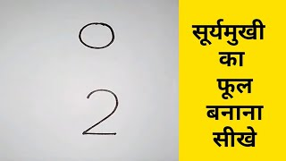 सूर्यमुखी का फूल बनाना सीखे // How to draw sunflower from 02 number easy step by step