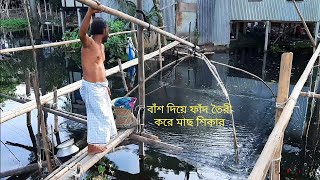 Fishing technique by creating a trap with a net | catching fish using bamboo trap on tide time