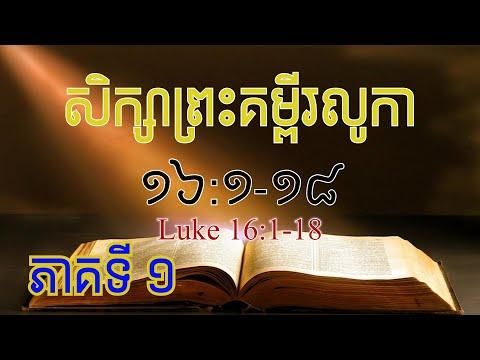 Luke 16:1-18 (1/2)  June 03, 2020