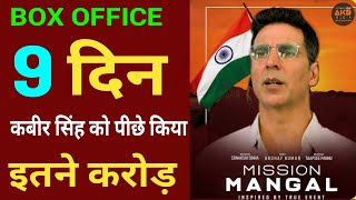 Mission Mangal Box Office Collection Day 9,Mission Mangal 9th Day Collection, Akshay Kumar, Vidya B