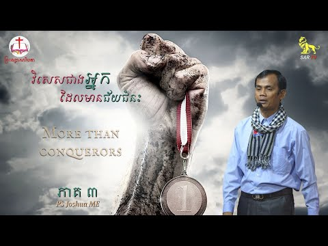 ( )  More Than Conquerors (Part 3)