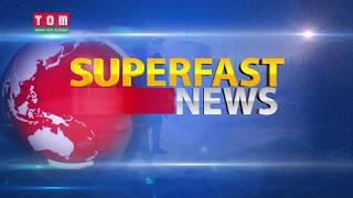 TOM TV 11 AM MANIPURI SUPERFAST NEWS 10th AUG 2019