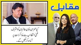 MUQABIL With Haroon Ur Rasheed | 24 July 2019 | Zafar Hilaly | Alina Shigri | TSP