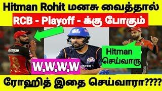 Rohit மனசு வைத்தால் RCB அணி கண்டிப்பா  Playoff - க்கு போகும் | Rohit இதை செய்வாரா???