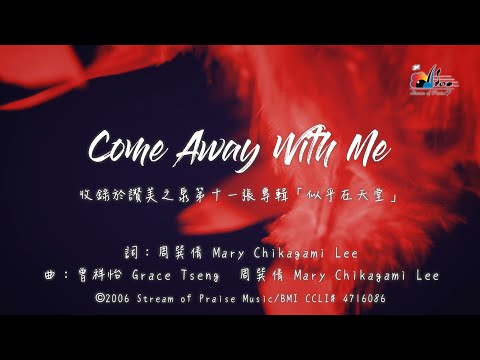 Come Away with Me MV -  (11J)  Just Like Heaven