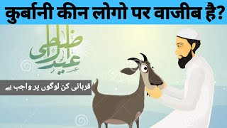 Qurbani kin Logo Par Waajib He Masail Maloom Kare  Maulana Sayyad Mohsin Ishati