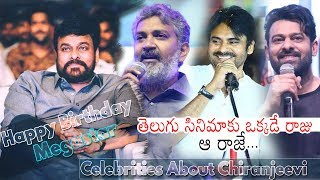 Tollywood Top Celebrities Greatest Words About Megastar Chiranjeevi | HPB Chiranjeevi | DC