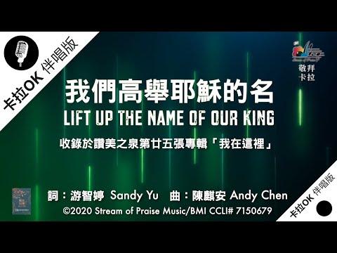 Lift Up The Name Of Our KingOKMV (Official Karaoke MV) -  (25)