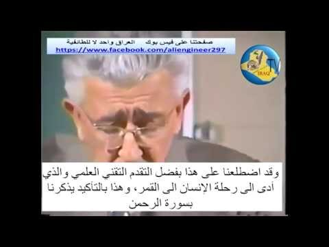 الدكتور موريس بوكاي - القرآن والعلم الحديث متوافقان بشكل مذهل