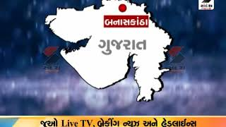 Rainy Atmosphere also in Banaskantha district ॥ Sandesh News TV