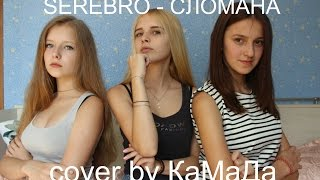 СЛОМАНА (cover by КаМаДа)