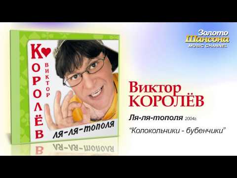 Виктор Королев - Колокольчики-бубенчики (Audio) - UC4AmL4baR2xBoG9g_QuEcBg