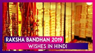 Raksha Bandhan 2019 Wishes in Hindi: WhatsApp Messages, SMS & Greetings to Celebrate Rakhi Festival