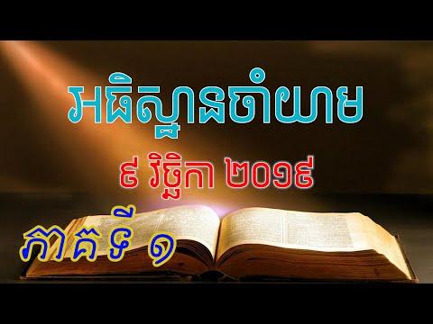 Prayer Watch Day 1 Section 2  (1/4)  Nov 09, 2019