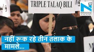 Varanasi : तीन तलाक का एक और मामला आया सामने, दहेज नहीं देने पर दिया तीन तलाक