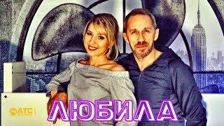 Очень Красивая Песня ✬ Jenny & Expert (Germany) - Любила ✬ Премьера