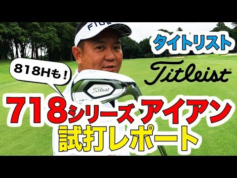 Titleist 718 AP3, AP1, T-MB Irons Review By Golfalot | Racer lt