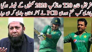 Sharjeel Khan / Will Play / T20 World Cup 2020 / PCB About Future Of Sharjeel Khan //