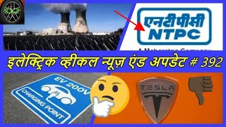 ELECTRIC VEHICLE NEWS AND UPDATE//Mega solar power project update/e v charging infra /tesla update