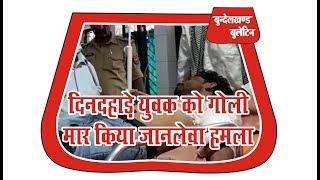 हमीरपुर : दिनदहाड़े युवक को गोली मार, किया जानलेवा हमला