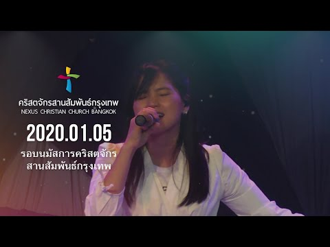 Nexus Bangkok 2020/01/05