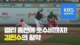 김현수 쾅쾅…멀티홈런에 호수비까지 / KBS뉴스(News)