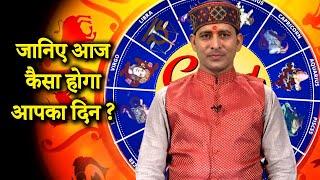 Aaj Ka Rashifal । 22 Aug 2019 । आज का राशिफल । Daily Rashifal । Today Horoscope