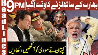 PM Imran Khan Makes a Fiery Announcement Against India | Headlines 9 PM | 22 August 2019 | AbbTakk
