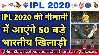 IPL 2020 - List Of 50 Indian Players For IPL Auction    IPL Trade