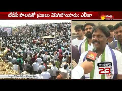 YSRCP Chintalapudi MLA Candidate Eliza Face to Face || AP Elections 2019 - Watch Exclusive