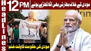 End of Modi Government in India? | Headlines 12 PM | 23 August 2019 | Express News