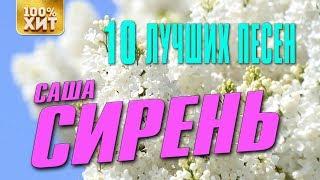 Саша Сирень - 10 лучших песен | Русский шансон