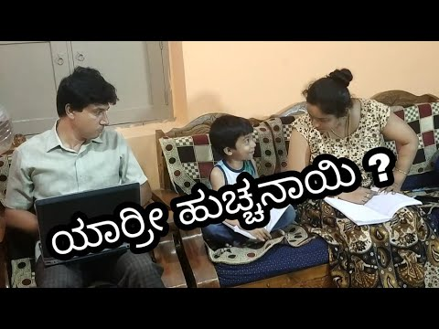ಇದು ತಮಾಷೆಗಾಗಿ ಒಮ್ಮೆ ನೋಡಿ/funny video/kannada fun/jokes /kannada comedy video - UCj7Eu2bZnR88Z3ZD3409KLQ