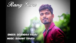 Cover Song - singer.devendrayadav , Acoustic