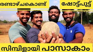 SHOTPUT/Kerala PSC physical test POLICE CONSTABLE SUB INSPECTOR FIREMAN EXCISE INSPECTOR BEAT FOREST