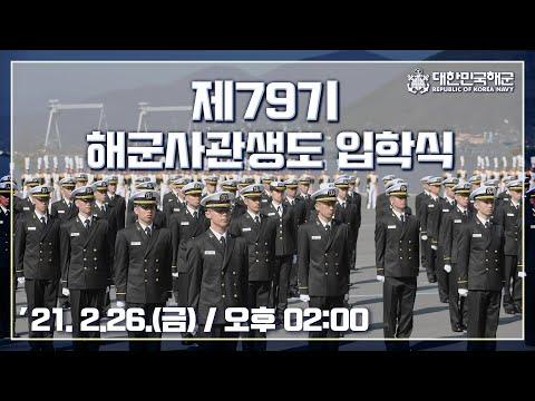 제79기 해군사관생도 입학식