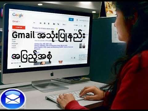 How to use Gmail effectively? (Gmail Account သုံးပုံသုံးနည်း)> </a> <div style=