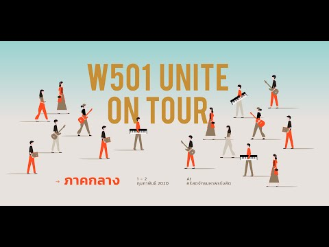 W501 UNITE ON TOUR  - WORKSHOP