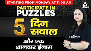 5 दिन 5 सवाल और एक शानदार इनाम | Participate in Puzzles in every 11 AM Classes