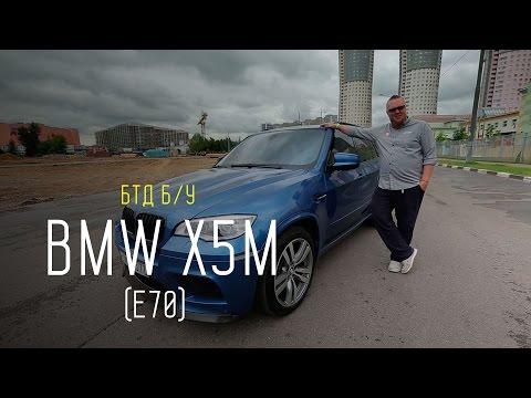 BMW X5M (E70) - Большой тест-драйв (б/у) - UCQeaXcwLUDeRoNVThZXLkmw