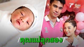 ลีเดีย-แมทธิว ตื่นเต้นผ่าคลอดลูกสาว พร้อมเผยที่มาของชื่อ น้องเดมี่ | Thairath Online