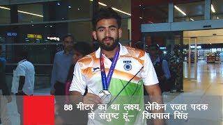 88 मीटर का था लक्ष्य , लेकिन रजत पदक से संतुष्ट हूं-  शिवपाल सिंह