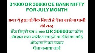31000 CE OPTION CALL FOR BANK NIFTY FOR JULY MONTH AND INTRADAY TRADING CALL