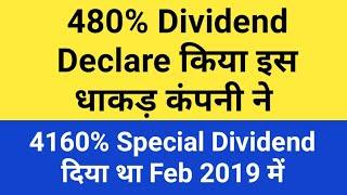 480% Dividend Declare किया इस धाकड़ कंपनी ने - 4160% Special Dividend दिया था Feb 2019 में