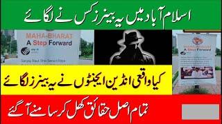 Akhand Baharat k Banners In Islamabad Awezan By Mistake
